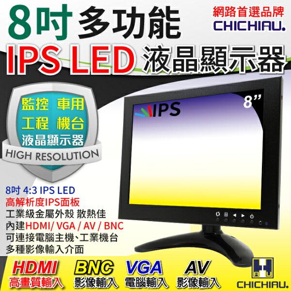 奇巧數位科技有限公司:【CHICHIAU】8吋IPSLED液晶螢幕顯示器(AV、BNC、VGA、HDMI)