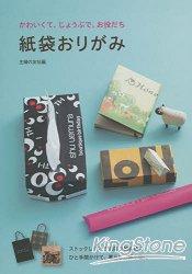 可愛又實用耐用的紙袋折紙世界 - 限時優惠好康折扣
