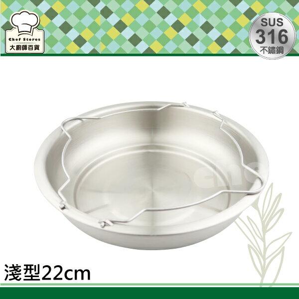 理想牌316不鏽鋼電鍋蒸盤架附提把淺型22cm可堆疊同時加熱-大廚師百貨