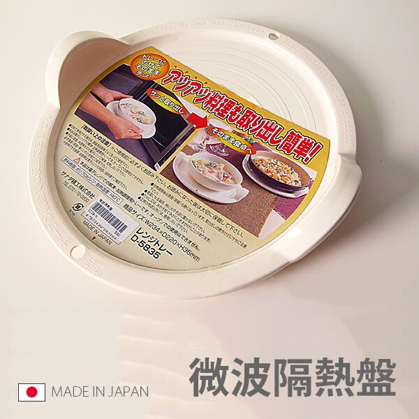 日本製 微波隔熱盤 隔熱 耐熱 微波爐 廚房用品 餐墊 隔熱墊 耐熱墊 【SV3229】快樂生活網