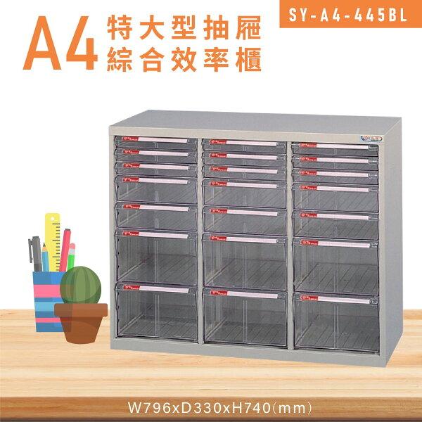 MIT台灣製造【大富】SY-A4-445BL特大型抽屜綜合效率櫃收納櫃文件櫃公文櫃資料櫃置物櫃收納置物櫃