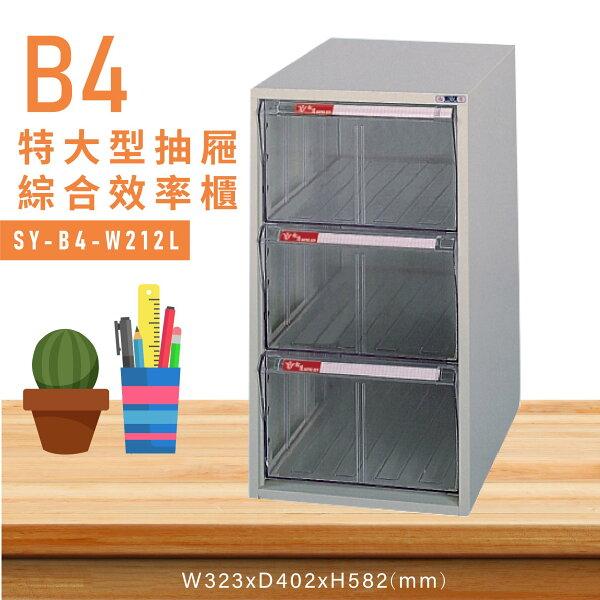 MIT台灣製造【大富】SY-B4-W212L特大型抽屜綜合效率櫃收納櫃文件櫃公文櫃資料櫃置物櫃收納置物櫃