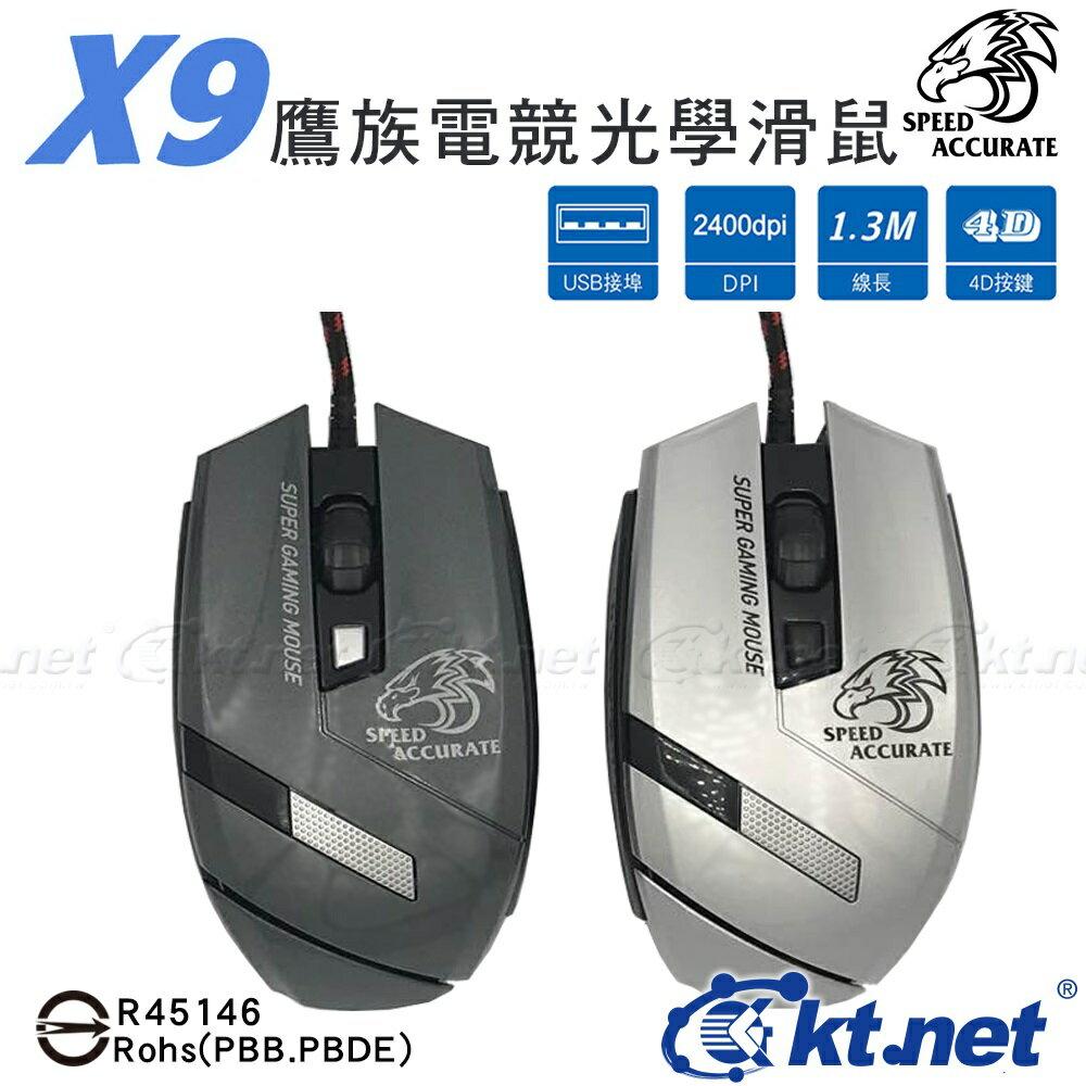 [富廉網]【KTNET】X9 4D電競光學滑鼠 USB (KTMS5509X9)