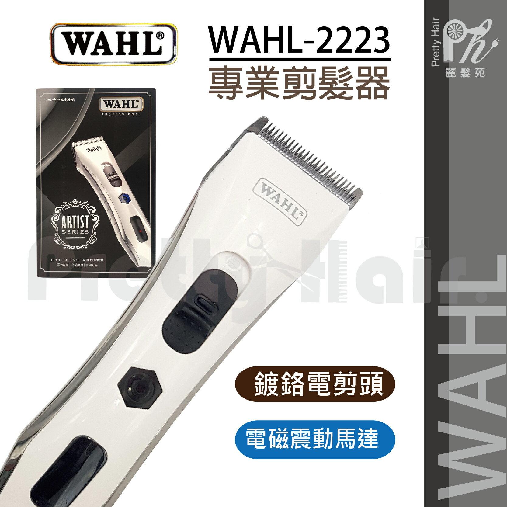 【麗髮苑】送2贈品 電動理髮器 專業電剪WAHL-2223 白色 理髮刀理髮剪剃頭刀剃刀剃髮刀刮鬍刀