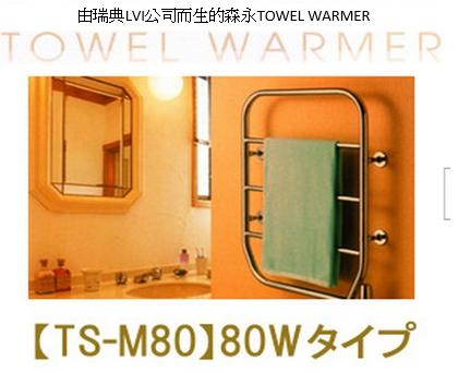 <br/><br/>  森永毛巾浴巾抹布乾燥器 TS-K80 [代購]<br/><br/>
