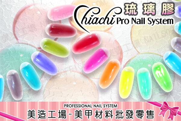 美造工場美甲材料:Chiachi琉璃膠