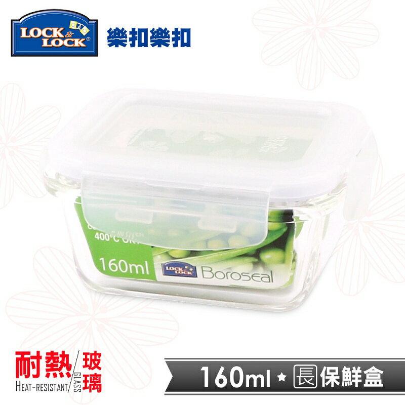 【618狂歡節,點數回饋18%】【樂扣樂扣】第二代耐熱玻璃保鮮盒/長方形160ML