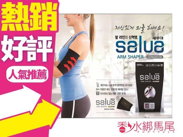 韓國 Salua 燃脂顆粒專利手臂套 一雙  盒 脂顆粒專利瘦手臂套◐香水綁馬尾◐