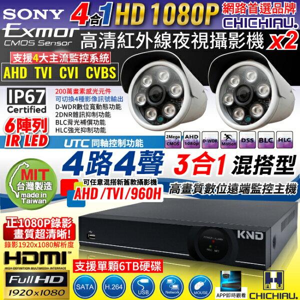 奇巧數位科技有限公司:【CHICHIAU】4路4聲1080P台製KND單硬碟款遠端監控套組(含四合一1080PSONY200萬畫素監視器攝影機x2)