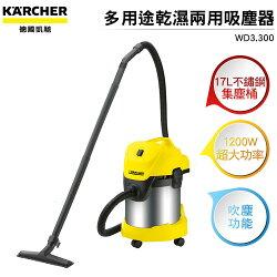 德國凱馳 KARCHER 多用途乾濕兩用吸塵器 WD3.300 可吹塵