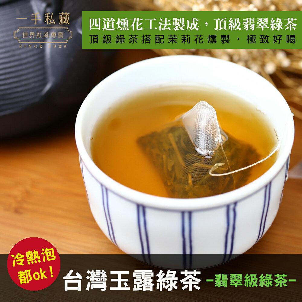一手私藏 【免運】台灣玉露綠茶+夏卡爾蜜桃紅茶茶包各1袋(10入/袋)