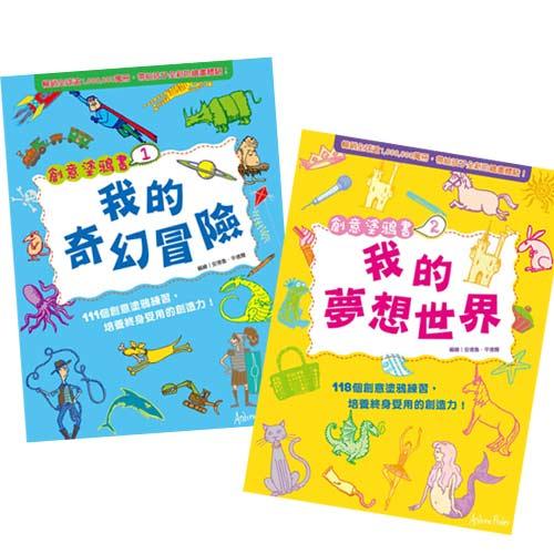 【奇買親子購物網】創意塗鴉書1-我的奇幻冒險2-我的夢想世界