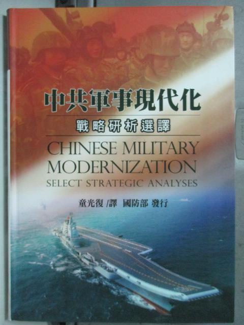 ~書寶 書T1/政治_HMR~中共軍事 化:戰略研析選譯^~軟精裝^~_羅納德‧歐羅克 ~