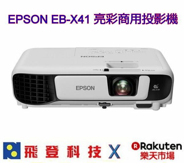 EPSON EB-X41 XGA  3LCD 亮彩商用投影機 加送HDMI線 3600流明 色彩飽和 真實呈現 公司貨含稅開發票