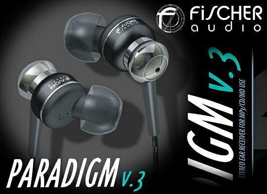 FiSCHER audio Paradigm v.3配樂戴 標準系列 密閉型耳塞式耳機 有效隔絕外來音源