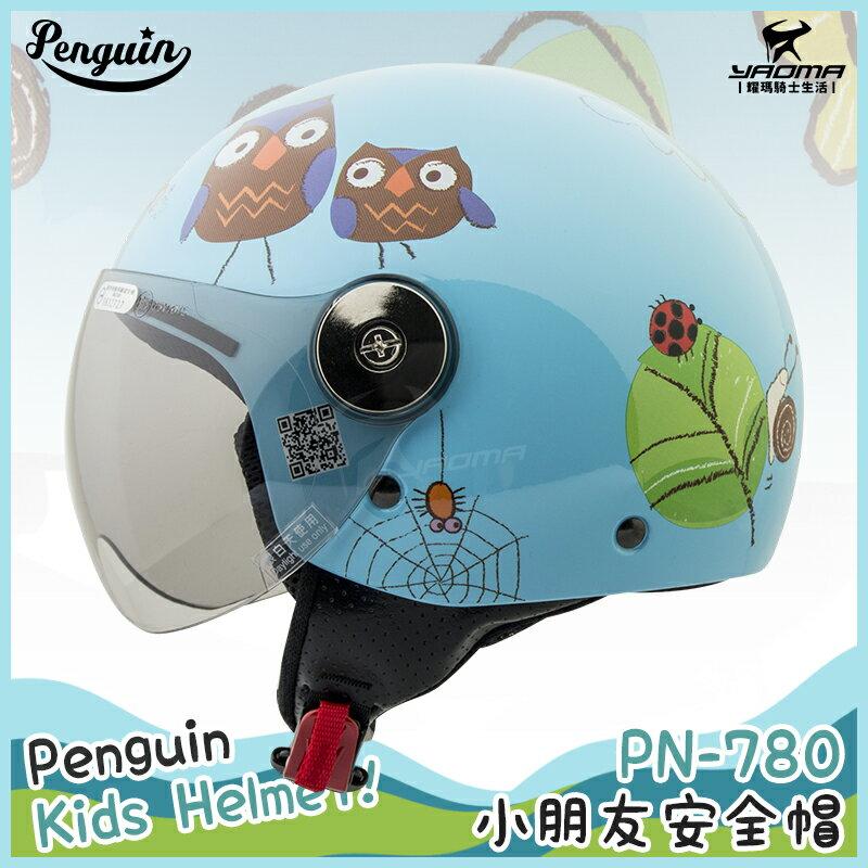 PENGUIN PN-780 貓頭鷹 水藍 兒童安全帽 童帽 小朋友 兩頰可拆 PN780 海鳥牌 耀瑪騎士機車部品