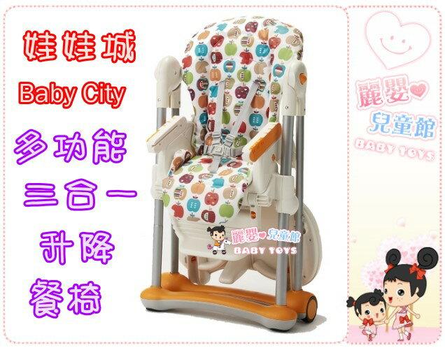 麗嬰兒童玩具館~娃娃城 Baby City-多功能三合一升降餐椅BB41024 1