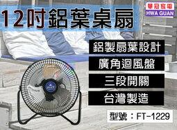 【尋寶】12吋鋁葉桌扇 三段開關 上下角度調整 鋁製扇葉 壁掛 電風扇 電扇 桌扇 壁扇 台灣製 FT-1229