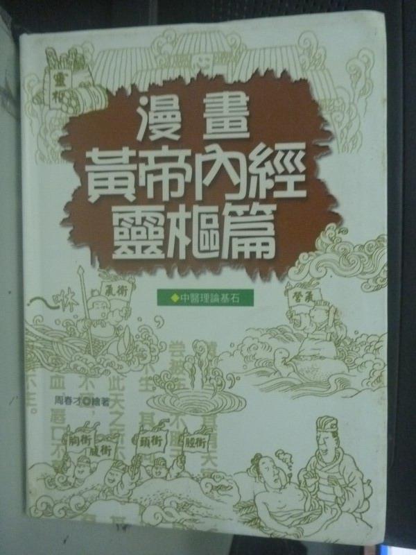 【書寶二手書T4/大學理工醫_LMY】漫畫黃帝內經靈樞篇_周春才