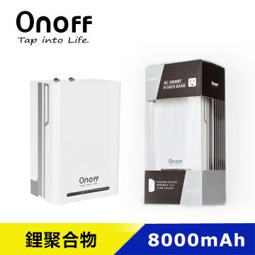 Onoff 歐諾夫 A6 專利插頭8000型移動電源
