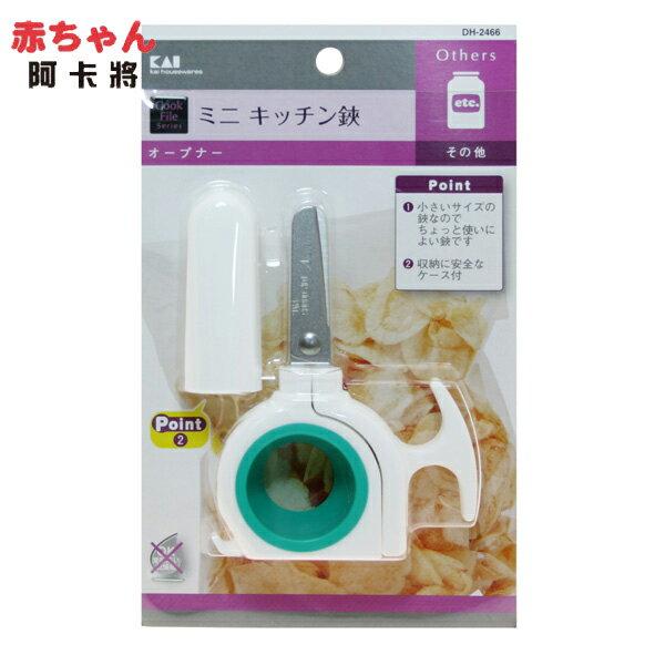 KAI 貝印 多功能攜帶式食物剪 DH-2466