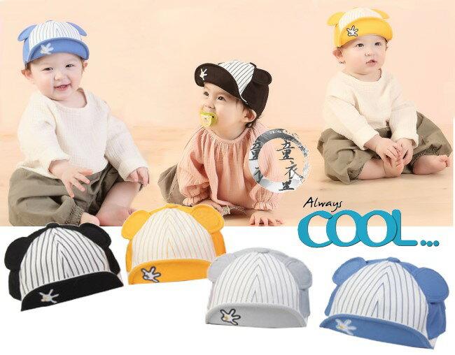 童衣圓【R089】R89條紋耳朵帽 帥氣 寶寶 翻邊 遮陽 棒球帽 幼兒帽 動物帽 造型帽 鴨舌帽 可調整頭圍48-53
