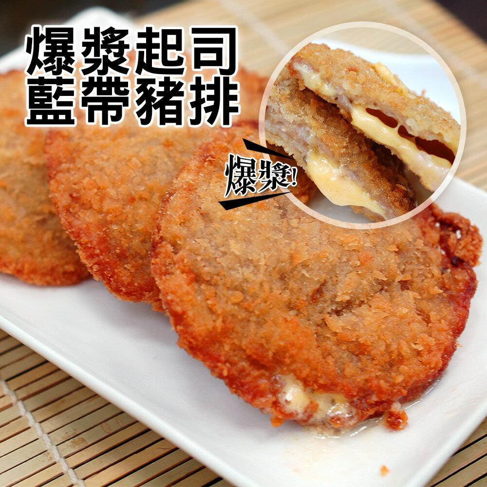 【築地一番鮮】藍帶起司豬排10片(80±10g/片)