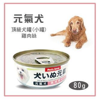 【力奇】元氣犬頂級犬罐(小罐)-雞肉絲 80g -23元/罐 可超取(C301A04)