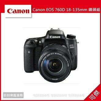 可傑 Canon EOS 760D 18-135mm 鏡頭組 公司貨 審審核過送收藏家防潮箱至10/31