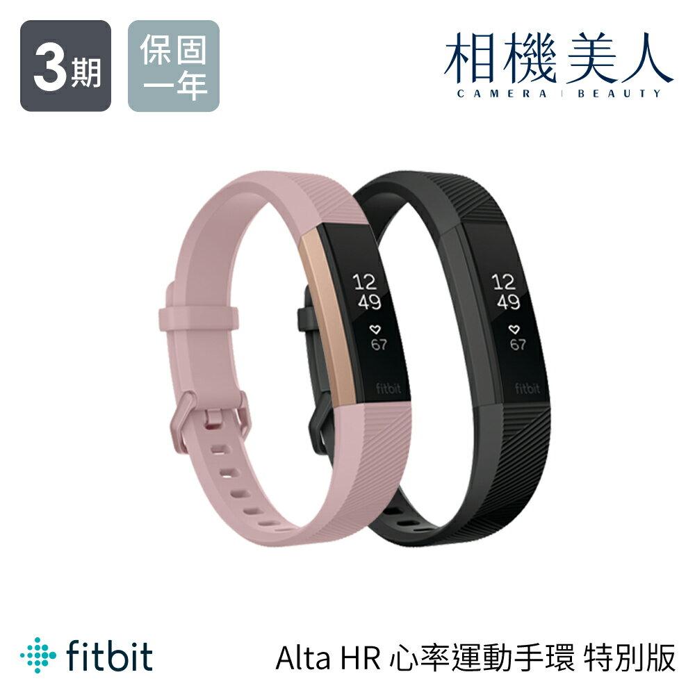 FITBIT Alta HR 心率運動手環 特別版 公司貨 單機 心率 步數 睡眠 穿戴裝置 GPS 可換錶帶 最輕薄