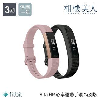 【5/20前降價再贈SASTTY天然染髮乳】FITBIT Alta HR 心率運動手環 特別版 公司貨 單機 心率 步數 睡眠 穿戴裝置 GPS 可換錶帶 最輕薄
