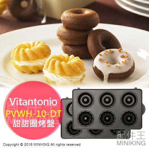 【配件王】現貨 Vitantonio PVWH-10-DT 甜甜圈 鬆餅機 烤盤 VWH-110 21-B 31-P