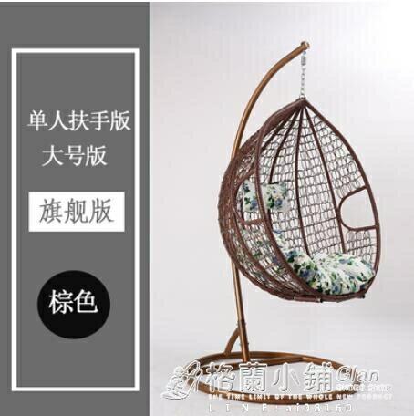吊椅戶外鞦韆吊籃藤椅家用休閒懶人室內陽台鳥巢椅吊床椅搖椅