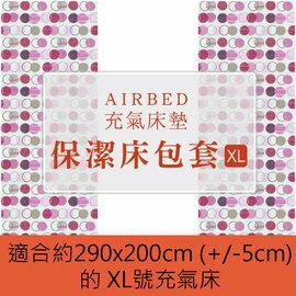 [ Outdoorbase ] 充氣床墊保潔床包套 (XL) / 歡樂時光 充氣床墊 / 適用202x290 / 26220