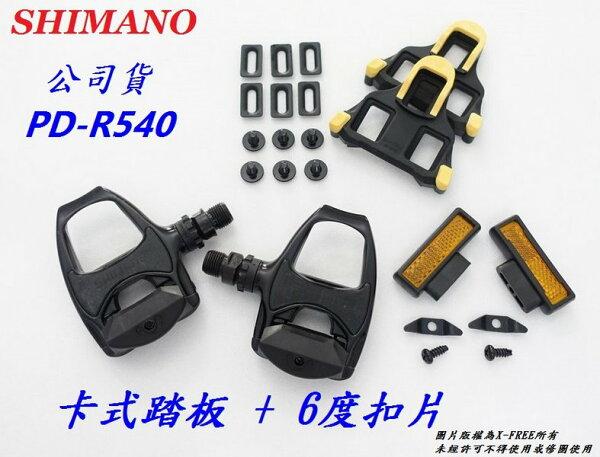 《意生》SHIMANOPD-R540公司貨卡式踏板含扣片R540公路車卡踏易上卡易脫卡原廠袋裝R5505800可參考