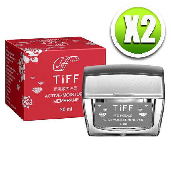 TiFF 提芙 保濕敷面冰晶(30ml/罐)x2【滿三千贈凍齡時空精華油試用品x1 送完為止!】