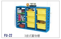 【兒童家具】三排組合櫃-大抽屜