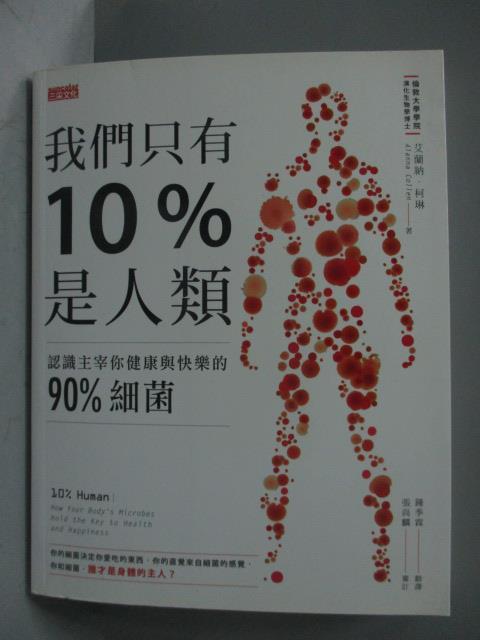 【書寶 書T1/養生_ZAU】我們只有10%是人類-認識主宰你健康與快樂的90%細菌_艾蘭