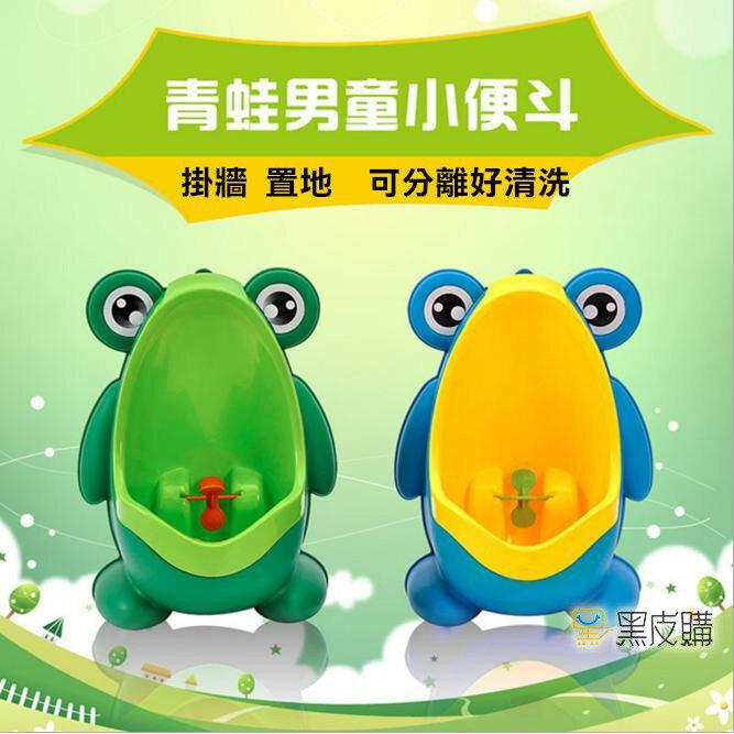 寶貝屋 可站立四腳青娃 寶寶小便斗 兒童青蛙小便斗 小便訓練 男童便器 學習尿尿 尿盆尿斗 訓練如廁 大嘴青蛙便斗