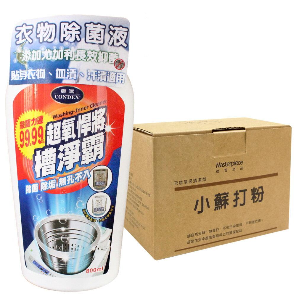 康潔 超氧悍將槽潔霸800ml+JoyLife 小蘇打粉清潔劑2KG【MP0249+MP0084L】(SP0173)槽淨霸