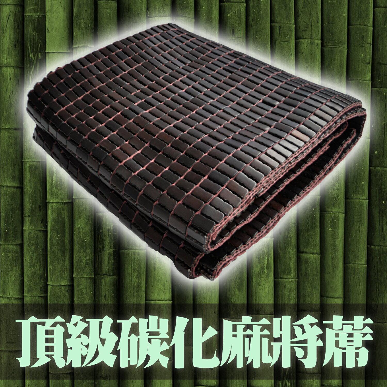 【名流寢飾家居館】頂級碳化麻將蓆.黑.專利織帶.標準單人