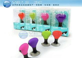 「YEs 3C」全新 STANDN SPLITTER 吸盤支架耳機分享器 黑/綠/橙/粉/紫/白 多色可選 yes3c
