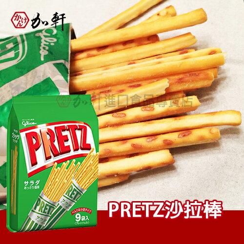 加軒進口食品:《加軒》日本GLICO固力果PRETZ沙拉棒9袋家庭包★1月限定全店699免運