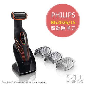 【配件王】日本代購 PHILIPS 飛利浦 BG2026/15 電動 除毛刀 美體 體毛刀 另有 5040s 刮鬍刀