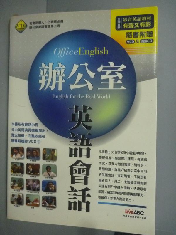 ~書寶 書T9/語言學習_KEH~辦公室英語會話_LiveABC互動英語教學集團編輯群_附