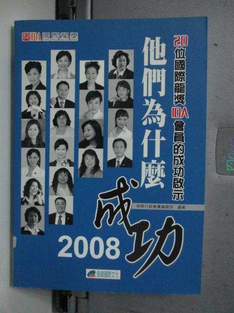 【書寶二手書T1/行銷_LBW】他們為什麼成功2008-20位國際..._保險行銷編輯部