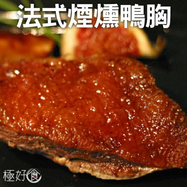 ❄極好食❄【冰熱都好吃】法式煙燻鴨胸250g