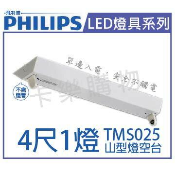 PHILIPS飛利浦 LED TMS025 T8 4尺1燈 山型燈空台  PH430591