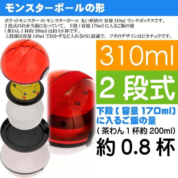 日本SKATER 寶可夢 神奇寶貝 皮卡丘 雙層便當盒 310ML -日本必買 日本樂天代購(2190) 3