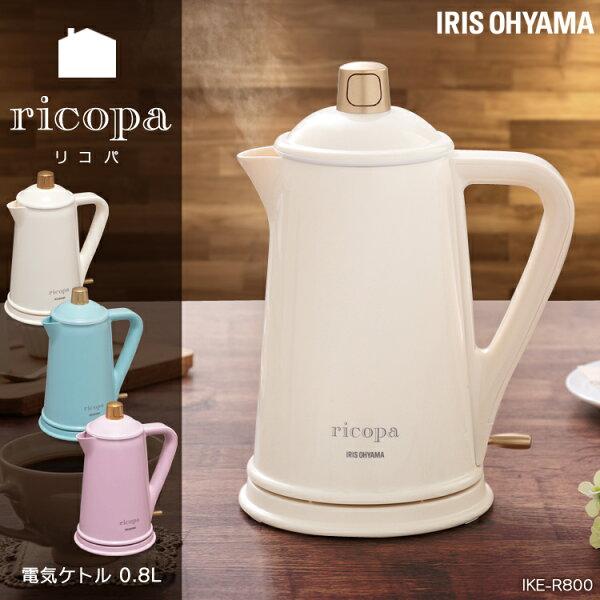 日本必買免運代購-日本IrisOhyamaRicopa馬卡龍系列電水壺IKE-R800。共3色
